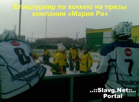 Блицтурнир по хоккею  на призы компании «Мария Ра»