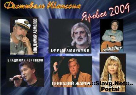Фестиваль шансона в Яровом 2009