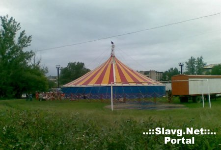 Новосибирский передвижной цирк в Славгороде