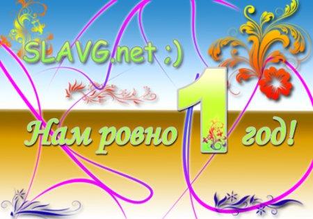 SlavgNet - нам 1 год!!!