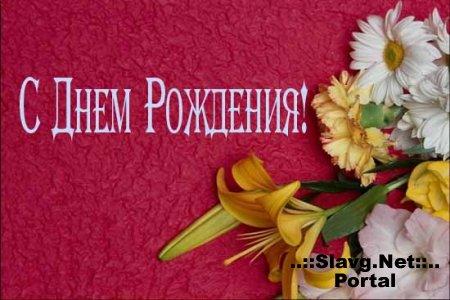 С днем рождения, Славгород!