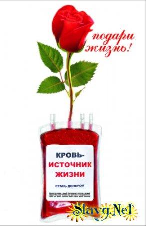 Международный день донора