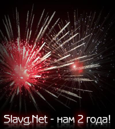SlavgNet - нам уже 2 года!