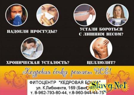 """Фитосалон """"Кедровая Бочка"""""""