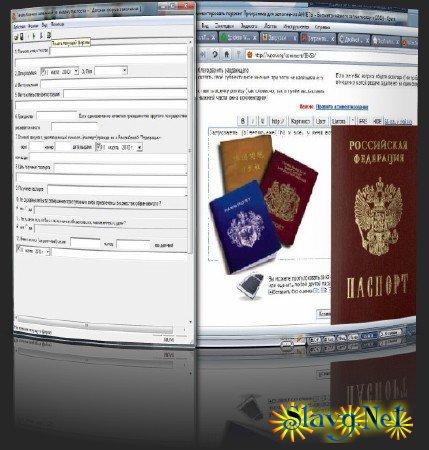 Загранпаспорт – через Интернет