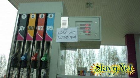 Бензиновый кризис!