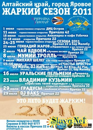 ЖАРКИЙ СЕЗОН 2011