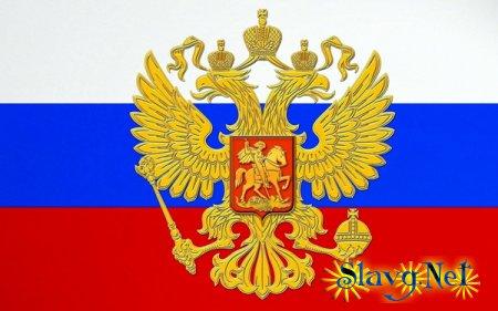 ДАВАЙ,РОССИЯ!!!!