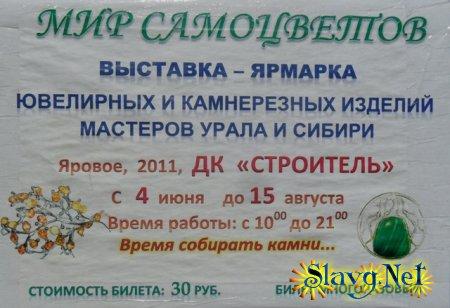 МИР САМОЦВЕТОВ