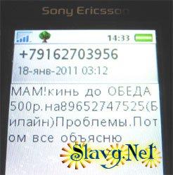 Телефонные мошенники активизировались