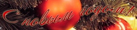 Скоро-скоро Новый год :)
