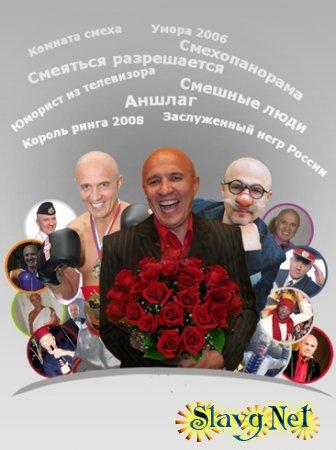 Заслуженный НЕГР России - Николай Лукинский