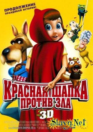 """м/ф """"Красная Шапка против зла"""" (2011)"""