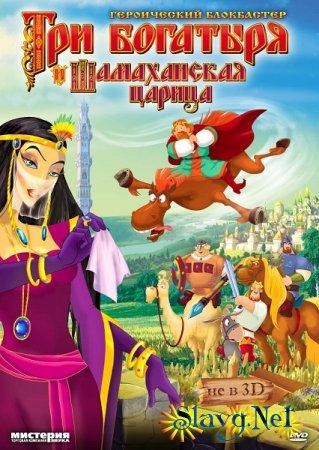 """м/ф """"Три богатыря и Шамаханская царица"""" (2010)"""