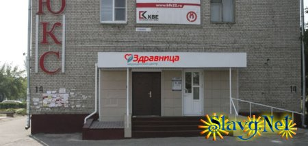 "Медицинский центр ""Здравница"""