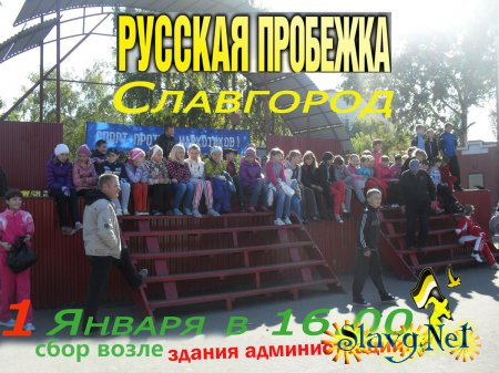 Пробежка в Славгороде
