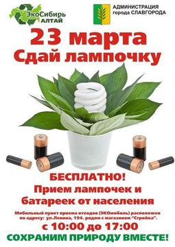 Бесплатный прием лампочек и батареек от населения