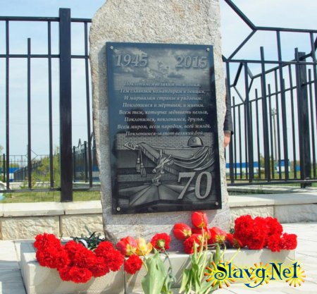 Памятный камень в честь 70-ти летия Победы