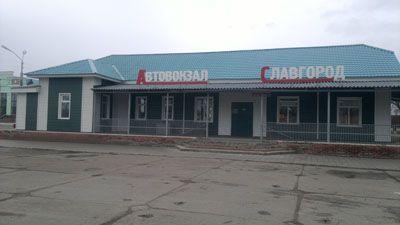 Автовокзал Славгород