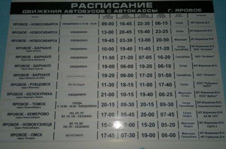 Расписание движения автобусов с автовокзала Ярового