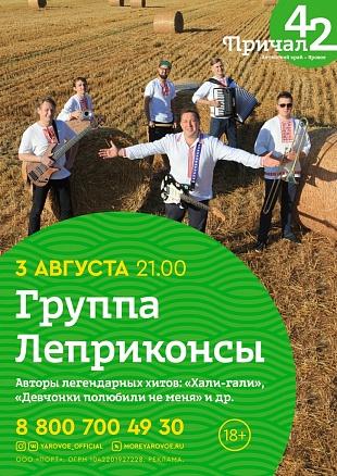 ГРУППА ЛЕПРИКОНСЫ (18+)