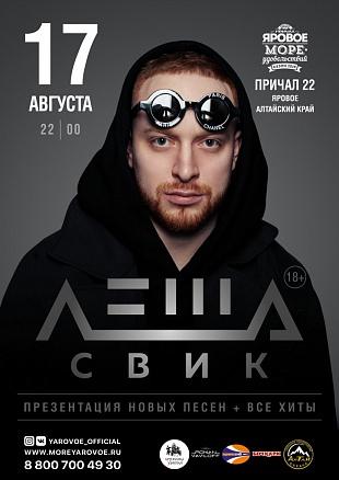 ЛЕША СВИК (18+)